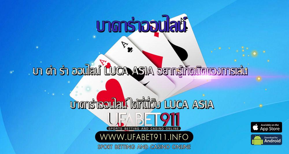 บา ค่า ร่า ออนไลน์ LUCA ASIA